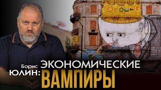 Как хозяева мира регулирут рынок труда. Борис Юлин
