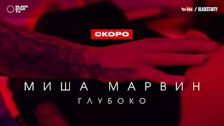 Миша Марвин - Глубоко (тизер клипа)