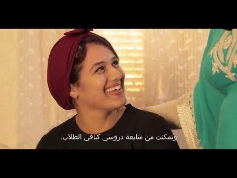 Nouhaila Chahm - Étudiante à l'Université Euro-Med Fès