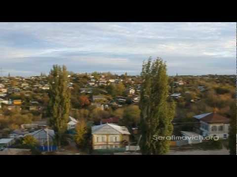 Осенний Серафимович