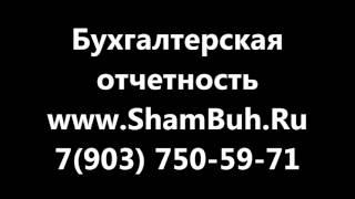 сдача налоговой отчетности / +7(903) 750-59-71/ ShamBuh.Ru