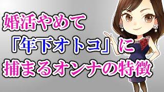 婚活やめて「年下オトコ」に捕まるオンナの特徴 - YouTube