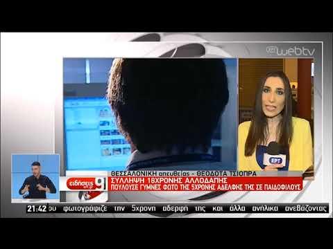 Σύλληψη 18χρονης στη Χαλκιδική για παιδική πορνογραφία | 19/06/2019 | ΕΡΤ