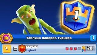 ТОП 1 МИРА играет в турнире Clash Royale