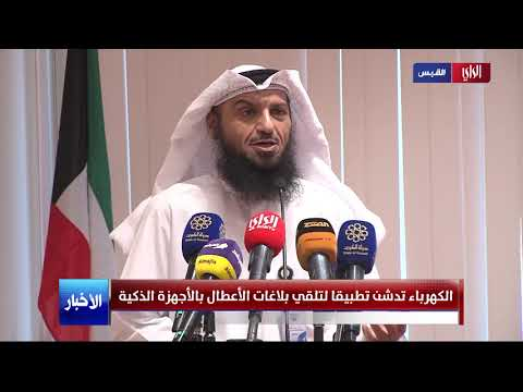نشرة أخبار الراي القبس 2020 09 07 تقديم زينب دشتي و عبدالله سالم