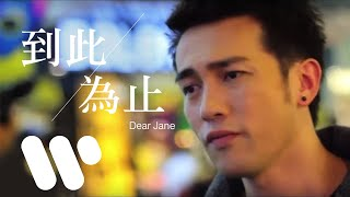 Dear Jane - 到此為止 The End (Official Music Video)