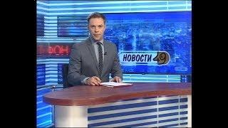 """Новости Новосибирска на канале """"НСК 49"""" // Эфир 20.07.17"""