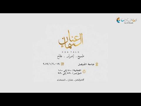 مؤتمر عنان السماء - جامعة الفيصل