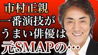 市村正親が演技力絶賛した俳優は元SMAPの…Noriko