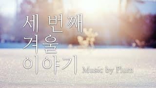 [자작] 세 번째 겨울 이야기