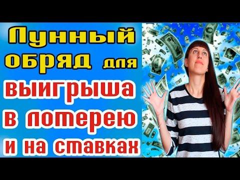 Заговор на выигрыш в казино читать casino live dealers online