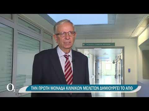 Στη Θεσσαλονίκη η πρώτη μονάδα κλινικών ερευνών | 07/09/2021 | ΕΡΤ