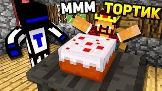 НАКОРМИЛ АИДА ТОРТИКОМ, КАКОЙ ТОРТ ЛЮБИТ АИД? - Minecraft Cake Wars
