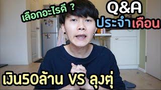 Q&A | เงิน50ล้าน vs ลุงตุ่ ผมเลือกอะไร ??