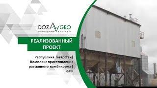Линии производства рассыпных комбикормов КПК