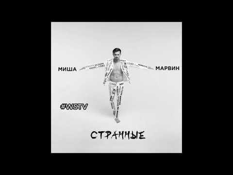 Миша Марвин - Странные (Премьера песни, 2018)