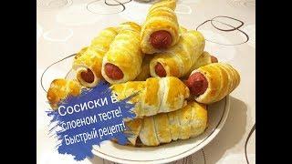 Сосиски в тесте/ Слоеное бездрожжевое тесто/Быстрый рецепт!