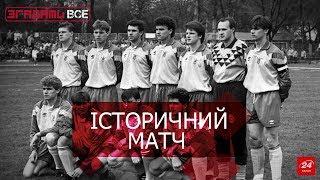 Згадати все. Перший матч збірної України