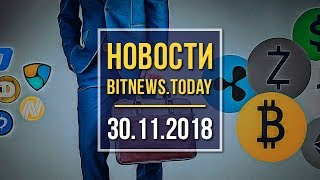Новости Bitnews.Today 30.11.2018
