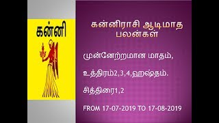 mithuna rasi guru peyarchi 2018 to 2019 in tamil language