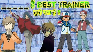 Top 7  Best Pokemon Trainer  in Pokemon series This is based on ability and mood