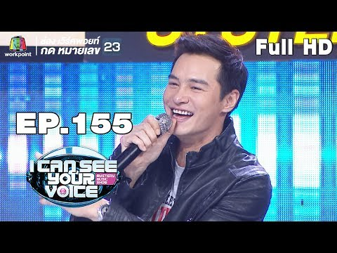 I Can See Your Voice Thailand |  EP.155 | ปีเตอร์ คอร์ป| 6 ก.พ. 62 Full HD
