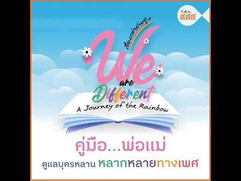 thaihealth เปิดตัว คู่มือดูแลเด็กหลากหลายทางเพศ