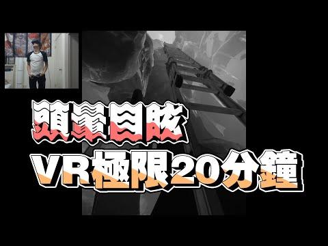 第一次看到鴻麟玩VR遊戲欸~~~