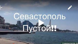 Крым РАЗГАР СЕЗОНА Севастополь ПУСТОЙ