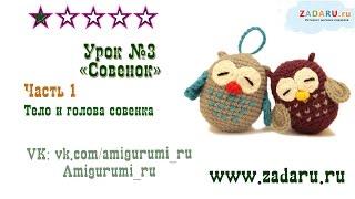 Амигуруми Маленький совенок крючком | Amigurumi Owl Урок 3. Часть 1.