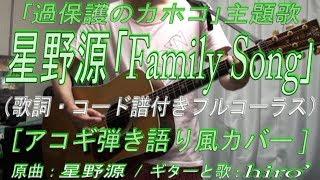 (Cover)星野源『Family Song』【歌詞・コード有の弾き語り風フルコーラス】(ドラマ「過保護のカホコ」主題歌)