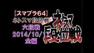【スマブラ64】[ネトスマ段位戦]六段戦/2014.10.17全編