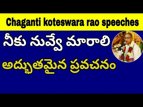 నీకు నువ్వే మారాలి Sri Chaganti Koteswara ra pravachanam a best cool 2017 videos