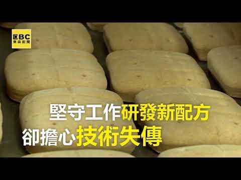 蘋果麵包飄香半世紀 九旬麵包始祖:沒人會做!