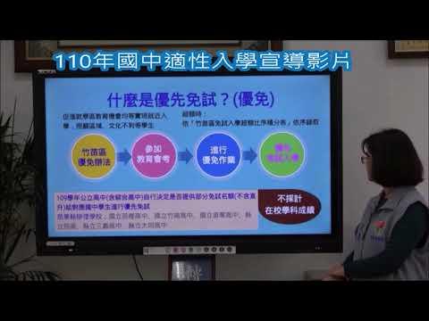 點擊觀看110年國中適性入學宣導影片影音