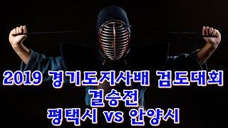 2019경기도지사배검도대회 1부 남자단체전 결승전 평택시 vs 안양시 동영상