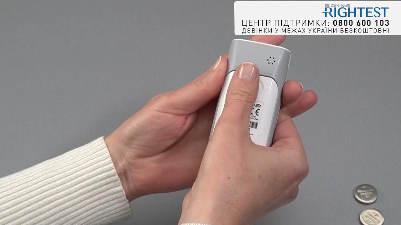 Rightest GM 550 Встановлення або зміна батарейок