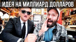ИДЕЯ НА МИЛЛИАРД - Патреон - CEO Patreon // Кейси Найстат - Casey Neistat на русском