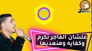 اغاني طرب MP3 مهرجان انا مش ساهل _ والحط علي بيكا من بنزيما الخمسه مزاج واقوى رد وحط تحميل MP3
