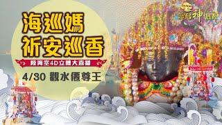 【海巡媽祈安巡香】觀水僊尊王