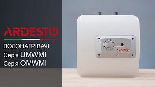 Водонагрівачі Ardesto серій UMWMI та OMWMI — EWH-10OMWMI, 10UMWMI, 15OMWMI, 15UMWMI, EWH-30OMWMI