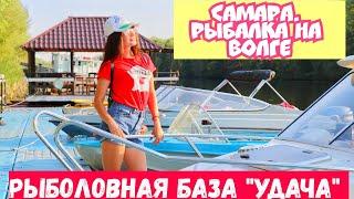 Рыболовные базы в самарской области недорого