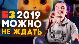 ПОЧЕМУ Е3 2019 МОЖНО НЕ ЖДАТЬ? Номинанты The Game Awards 2018. zNEWS Ep.18