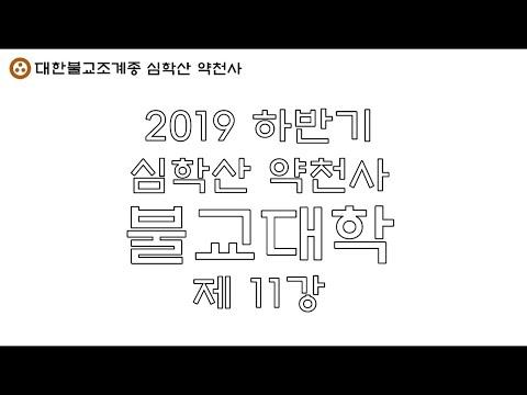 [불교대학 18] 2019 하반기 심학산 약천사 불교대학 11강