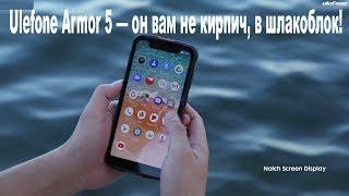 Ulefone Armor 5 видео обзор: где купить мощный неубиваемый смартфон?