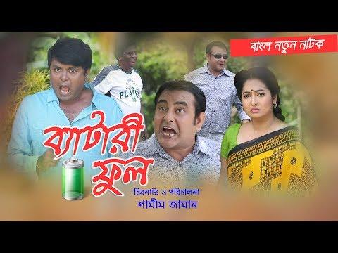 Download Battery  Full ( ব্যাটারী ফুল ) | Bangla Natok | Shamim Zaman , Arfan | Sharat Telefilm New Natok HD Mp4 3GP Video and MP3