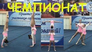 Спортивная акробатике  Открытый чемпионат и первенство города Калининграда.