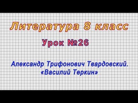 Литература 8 класс (Урок№26 - Александр Трифонович Твардовский. «Василий Теркин») видео