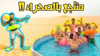 حطينا مسبح بالبر !! 😂🏝