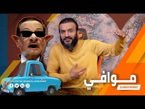 موافي المخابرات المصرية